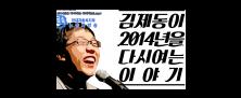'김제동이 2014년을 다시여는 이…